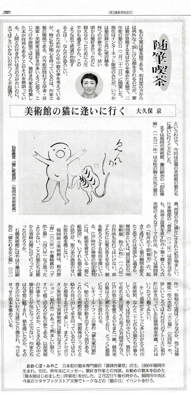 西日本新聞 2015.1