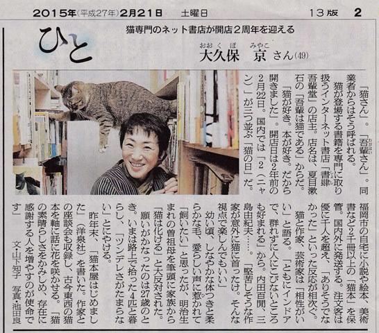 朝日新聞「ひと」20150221 中サイズ