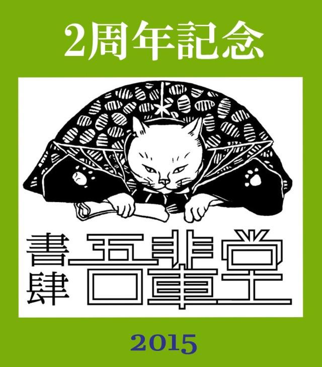 2周年記念ロゴ