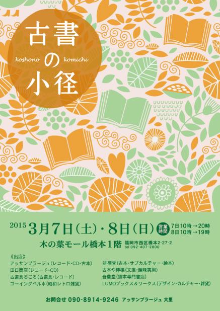 koshonokomichi_OL