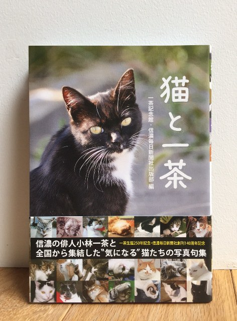 猫と一茶2 中