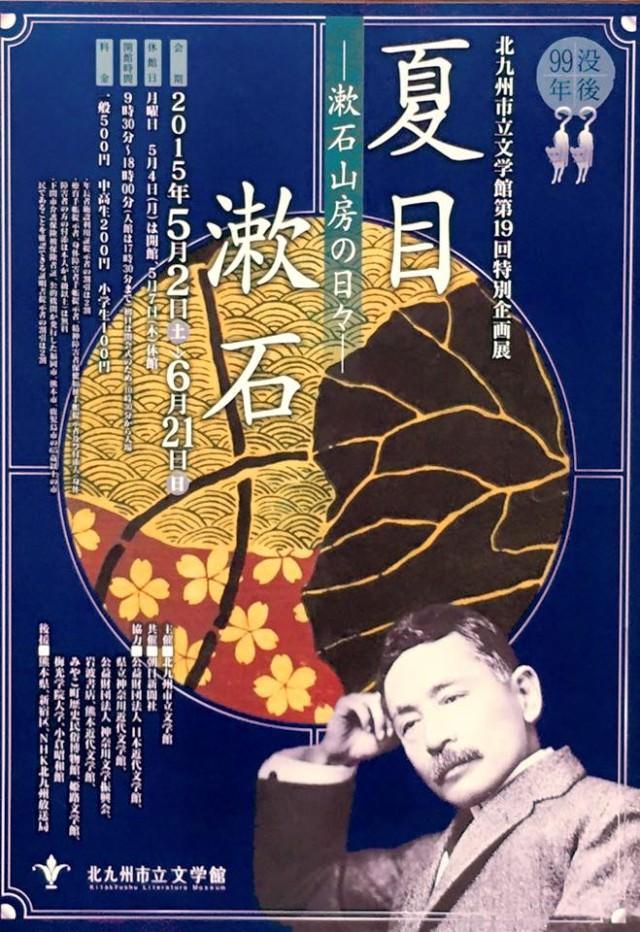 漱石展チラシ表