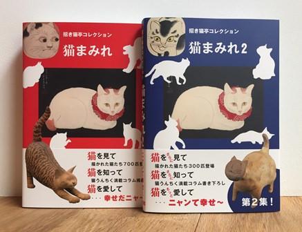 猫まみれ2 小