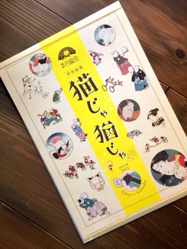 2021年カレンダー鋭意制作中! | 猫本専門書店 書肆 吾輩堂